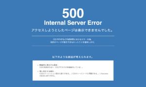 イメージ : URL正規化で.htaccessを編集したら失敗して出たエラー画面