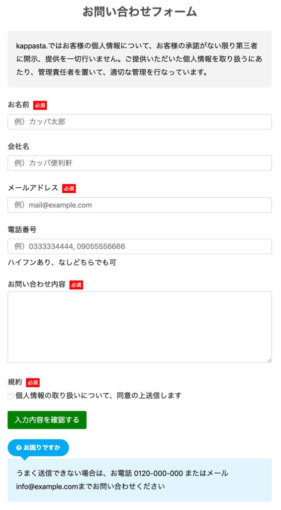 今回作成するフォーム(MW WP Form使用)