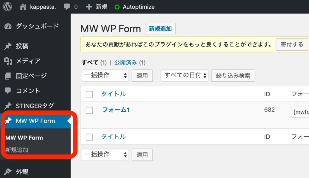 MW WP Formのサイドバーメニュー