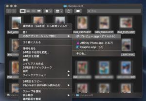 ファインダー上ですべての画像を選択
