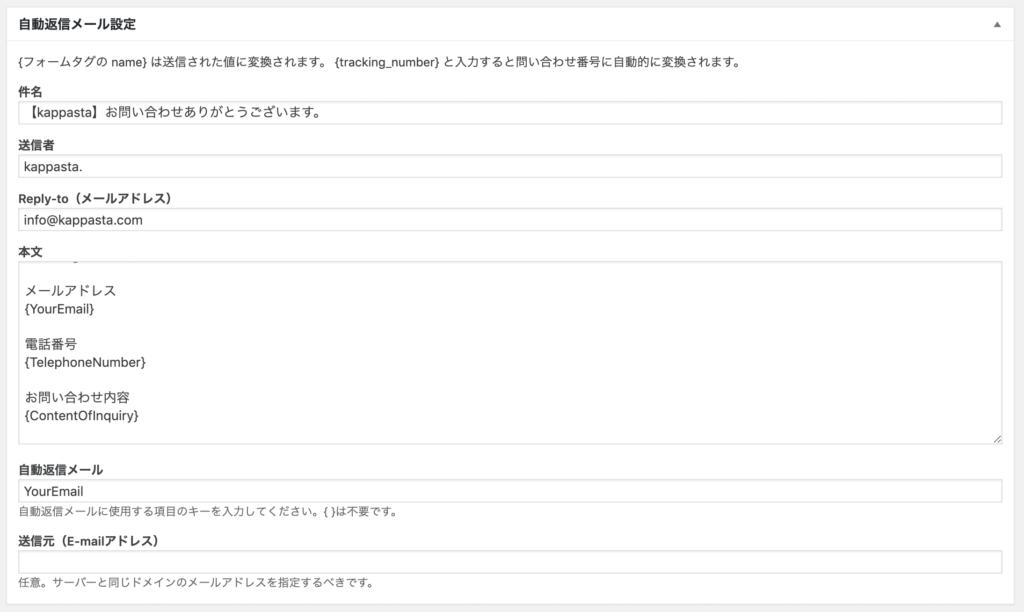 MW WP Formの自動返信メール設定