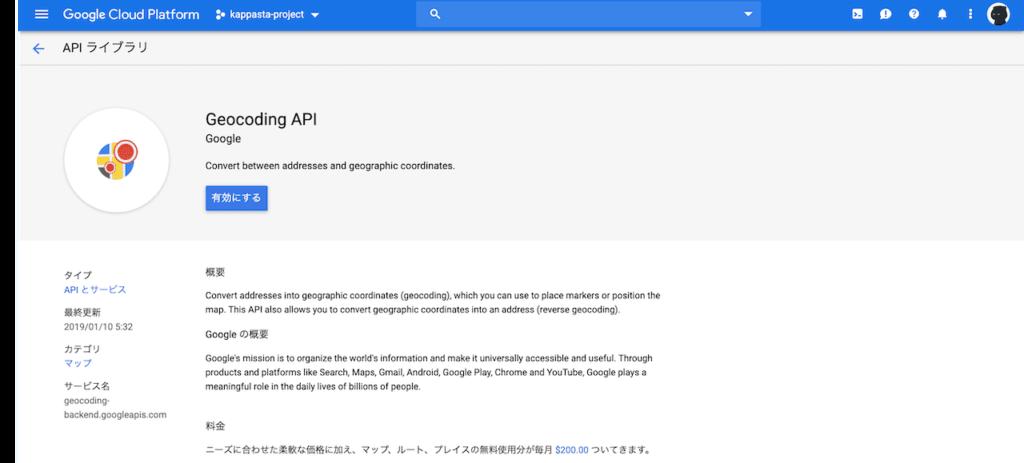 Simple Mapで使用するGeocoding APIを有効にする