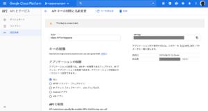 Google Map Platform APIのAPIキーが表示されたGoogle Cloud Platformのコンソール画面