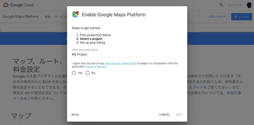 Google Maps APIキーを使用するプロジェクトを作成