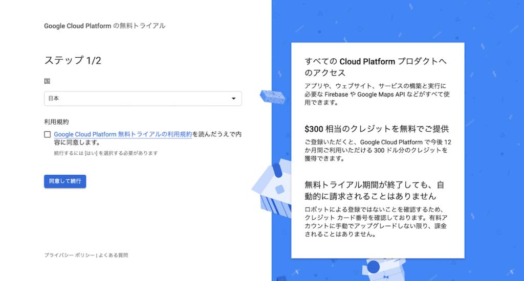 Google Maps Platformの無料トライアル登録画面