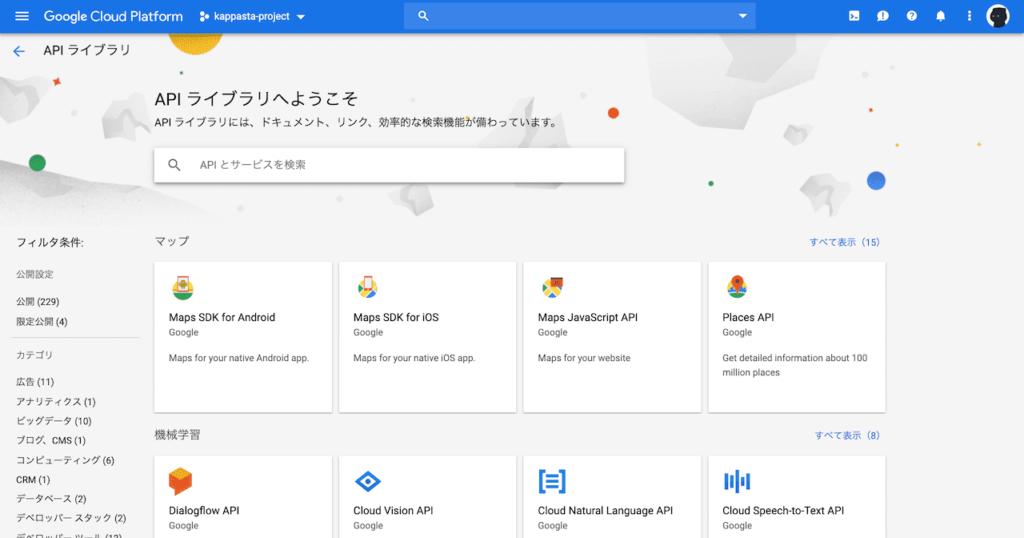 Google Cloud PlatformコンソールのAPIライブラリ