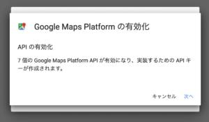 Google Maps Platform APIが無事に有効化された