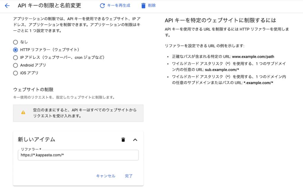 Google Map APIキーを取得し、制限をかける