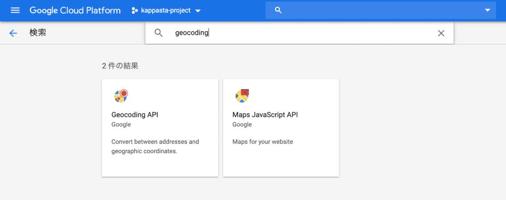 検索ボックスに「Geocoding」と入力