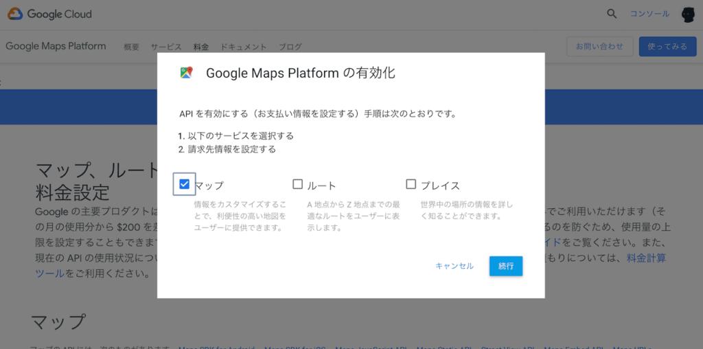 3つのサービスから「マップ」を選択してGoogle Maps APIキーを取得する