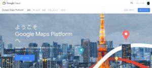 Google Mas APIキーを取得するために公式サイトにアクセス